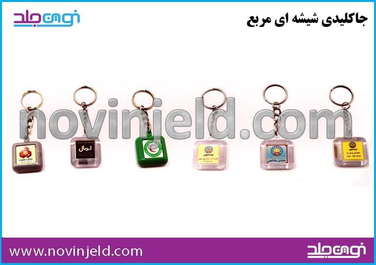 جاکلیدی تبلیغاتی شیشه ای مربعی شکل در رنگهای مختلف