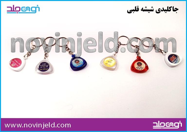 جاکلیدی تبلیغاتی شیشه ای قلبی شکل در رنگ های مختلف