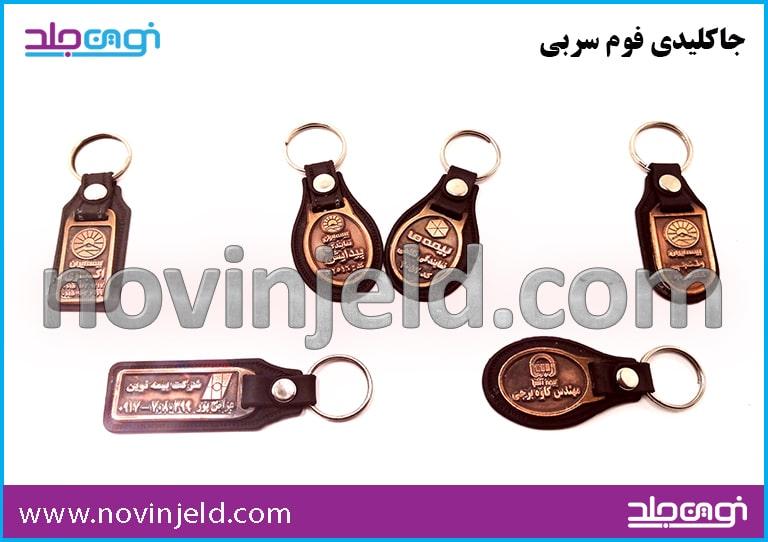 جاکلیدی تبلیغاتی پشت فوم فلزی در طرح های مختلف