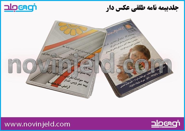 جلد بیمه نامه طلقی پاسارگاد